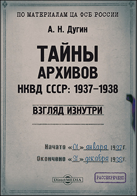 Тайны архивов НКВД СССР: 1937–1938 (взгляд изнутри): монография