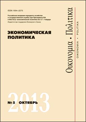 Экономическая политика = Economic Policy: журнал. 2013. № 5