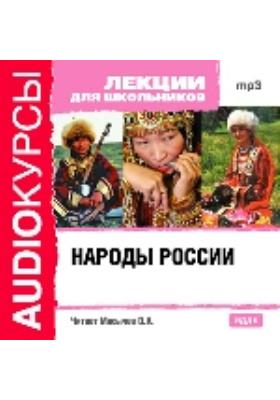 Лекции для школьников. Народы России