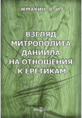Взгляд митрополита Даниила на отношения к еретикам