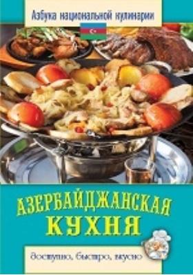 Азербайджанская кухня: научно-популярное издание