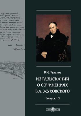 Из разысканий о сочинениях В.А. Жуковского. Вып. I-II