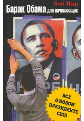 Барак Обама для начинающих = Barak Obama For Beginners. An Essential Guide : Все о новом президенте США