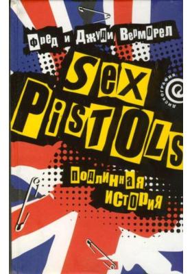 """""""Sex Pistols"""". Подлинная история = Sex Pistols. The Inside Story"""