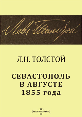 Севастополь в августе 1855 года: рассказ
