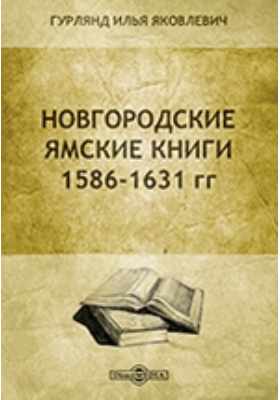Новгородские ямские книги 1586 - 1631 гг