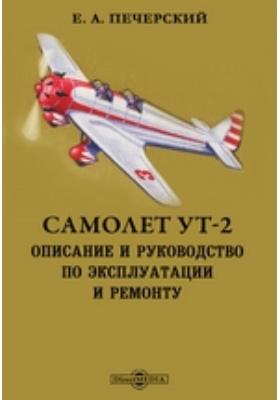 Самолет УТ-2. Описание и руководство по эксплуатации и ремонту