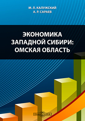 Экономика Западной Сибири : Омская область: учебное пособие