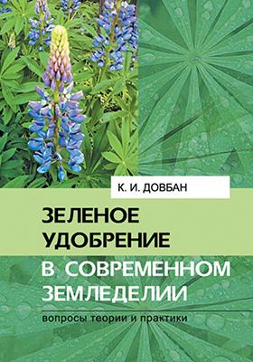 Зеленое удобрение в современном земледелии: вопросы теории и практики: монография