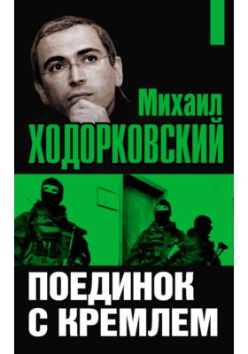 Михаил Ходорковский. Поединок с Кремлем