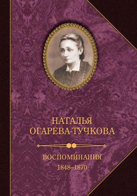 Воспоминания. 1848—1870