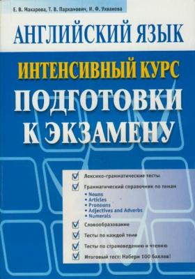 Английский язык. Интенсивный курс подготовки к экзамену : 2-е издание