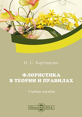 Флористика в теории и правилах: учебное пособие