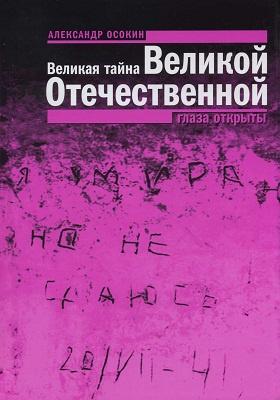 Великая тайна Великой Отечественной : Глаза открыты: научно-популярное издание