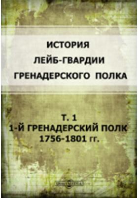 История лейб-гвардии Гренадерского полка 1756-1801 гг: монография. Т. 1. 1-й Гренадерский полк