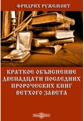 Краткое объяснение двенадцати пророческих книг Ветхого Завета