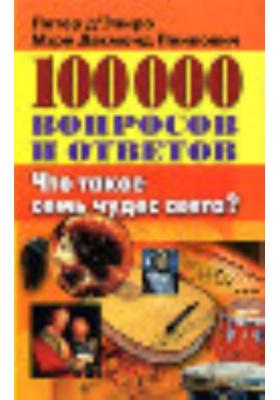 100 000 вопросов и ответов = What are the Seven Wonders of the Word? : Что такое семь чудес света?