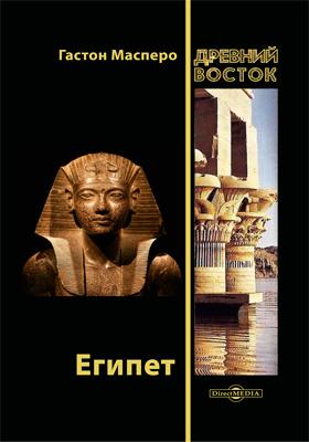 Египет: монография
