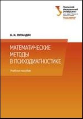 Математические методы в психодиагностике: учебное пособие