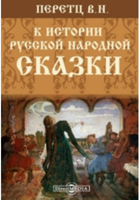 К истории русской народной сказки