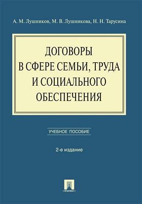 Договоры в сфере семьи, труда и социального обеспечения: учебное пособие
