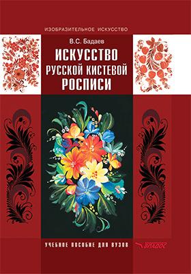 Искусство русской кистевой росписи: учебное пособие для студентов высших учебных заведений