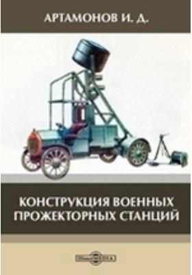 Конструкция военных прожекторных станций