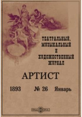 Артист. Театральный, музыкальный и художественный журнал: журнал. 1893. № 26, Январь. Январь