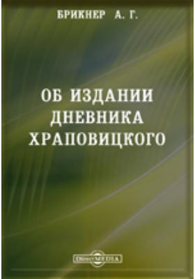 Об издании дневника Храповицкого