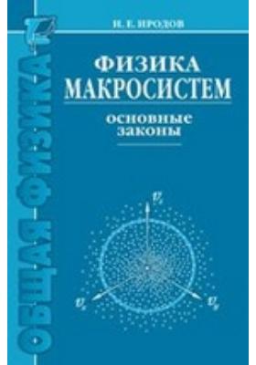 Физика макросистем. Основные законы: учебное пособие