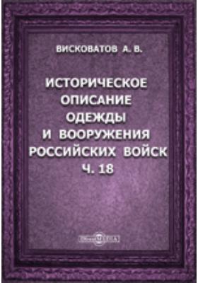 Историческое описание одежды и вооружения Российских войск: с рисунками, составленное по Высочайшему повелению, Ч. 18