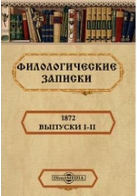 Филологические записки: журнал. 1872. Выпуски I-II