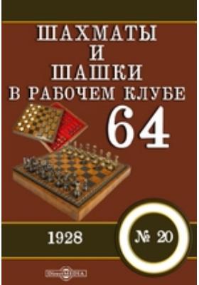 """Шахматы и шашки в рабочем клубе """"64"""". 1928. № 20"""