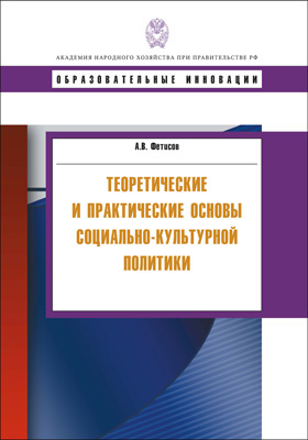 Теоретические и практические основы социально-культурной политики : учебное пособие для профессионалов