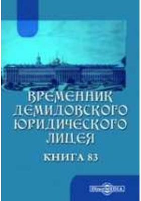 Временник Демидовского юридического лицея: журнал. 1901. Книга 83