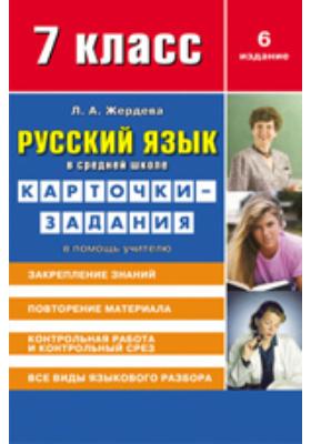 Русский язык в средней школе: карточки-задания для 7 класса. В помощь учителю