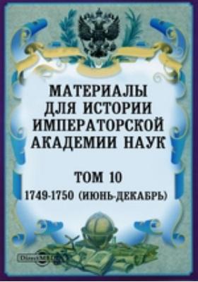 Материалы для истории Императорской Академии Наук (июнь-декабрь). Том 10. 1749-1750