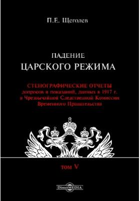 Падение царского режима. Т. V