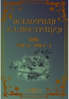 Всемирная иллюстрация: журнал. 1895. Том 54, №№ 6-9