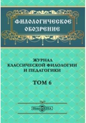 Филологическое обозрение. Журнал классической филологии и педагогики. 1894. Т. 6