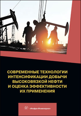 Современные технологии интенсификации добычи высоковязкой нефти и оценка эффективности их применения: учебное пособие