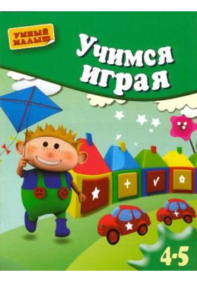 Учимся играя : Для детей 4-5 лет