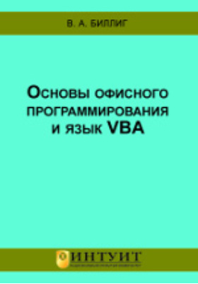 Основы офисного программирования и язык VBA
