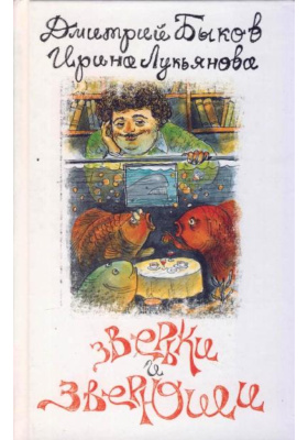 Зверьки и зверюши : Детская книга для взрослых. Взрослая книга для детей