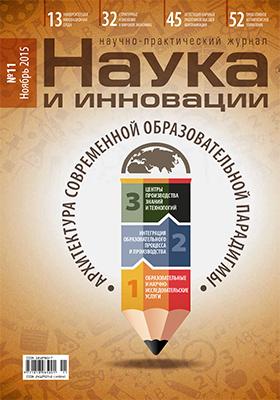 Наука и инновации: журнал. 2015. № 11(153)