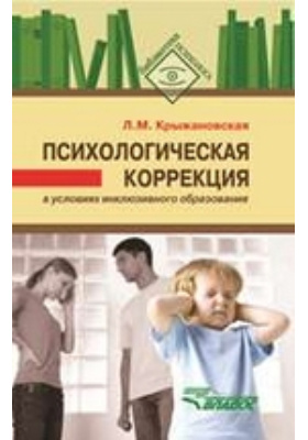 Психологическая коррекция в условиях инклюзивного образования: учебное пособие