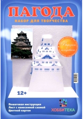Пагода. Архитектурное оригами : Набор для творчества