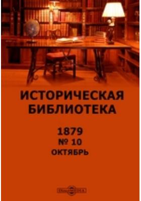 Историческая библиотека. 1879. № 10, Октябрь