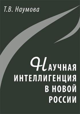 Научная интеллигенция в новой России