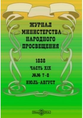 Журнал Министерства Народного Просвещения: журнал. 1838. №№ 7-8, Июль-август, Ч. 19